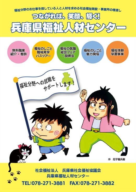福祉 人材センター紹介パンフレットpdf