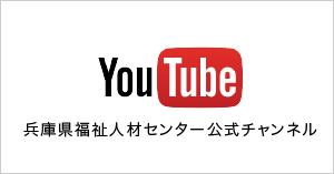 福祉のお仕事プロモーションビデオ